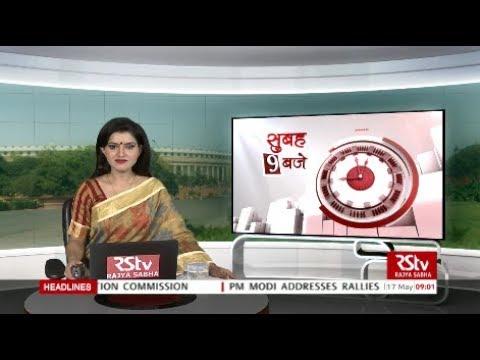 Hindi News Bulletin   हिंदी समाचार बुलेटिन – May 17, 2019 (9 am)
