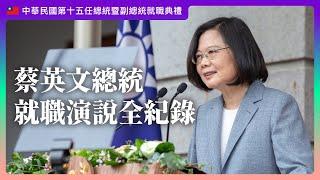 《中華民國第15任總統暨副總統就職典禮》蔡英文總統就職演說全紀錄 Taiwan President Tsai Ingwen's Inaugural Address