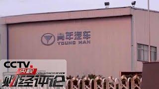 《央视财经评论》 20191118 破产!青年汽车开不动了?| CCTV财经