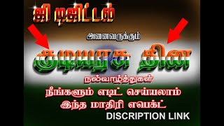 Download Rebuplic Day Tamil Fonts Effect Create Tamil Tutor MP3, MKV