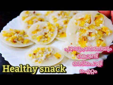 Ramadan Healthy Snack||Ramadan Recipes Malayalam||Healthy||Tasty||Iftar Snacks||Banana Snack