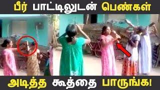 பீர் பாட்டிலுடன் பெண்கள் அடித்த கூத்தை பாருங்க! | Tamil News