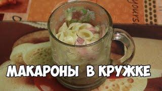 МАКАРОНЫ В КРУЖКЕ / Рецепт для микроволновой печи.