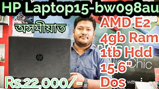 HP Laptop 15-BW098AU Unboxing And Review   AMD E2,4gb,1tb,15.6'',Dos   2019