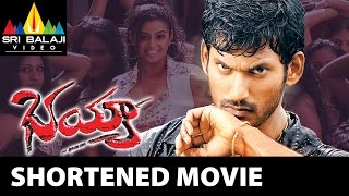 Bhayya Telugu Shortened Movie | Vishal, Priyamani | Sri Balaji Video