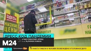 В Москве с 12 мая начнет действовать масочный режим - Москва 24