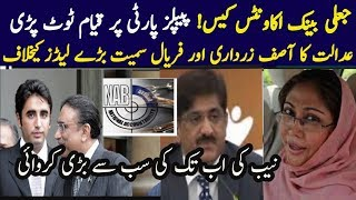 NAB Big Action Against PPP | Asif Zardari Faryal Talpur | Fake Accounts Case | 9 March 2019