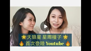 Publication Date: 2020-02-20 | Video Title: [ Spiritual 101 ] - 天狼星星際種子 Si