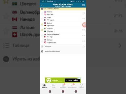 Прогноз хоккей чемпионат мира Дания - Германия 12.5.2019