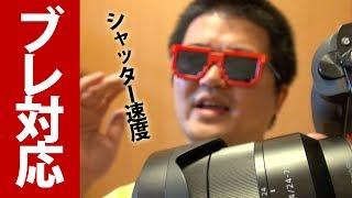 【カメラ講座8】手ブレ・被写体ブレの対処法:シャッター速度優先AE編その1