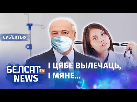 Лукашэнка стане пацыентам. @NEXTA | Лукашенко станет пациентом