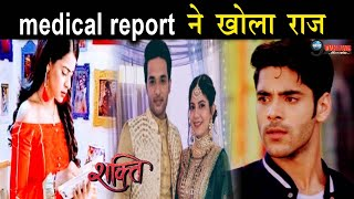 Shakti  हीर ने दिखाई परमीत की असली medical report, खोला घिनौना राज़...