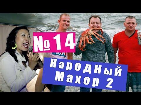 Видео, Народный Махор 2 - Выпуск 14. Песни