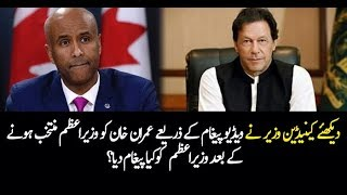 Pakistan News Live  Canadian Immigration Ministers Message for Prime Minister Imran Khan