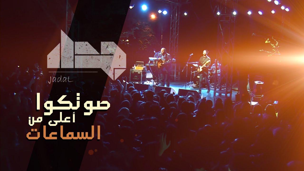 jadal-sotko-a3la-min-el-samma3at-live-amman-concert-2015-jdl-swtkwa-aly-mn-alsmaat-jadal-jdl