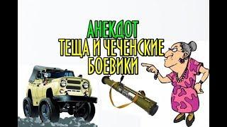 АНЕКДОТ ПРО ТЕЩУ И ЧЕЧЕНСКИХ БОЕВИКОВ.