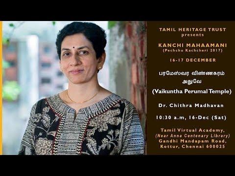 02 THT PK 2017 - Vaikuntha Perumal Temple - Dr. Chithra Madhavan