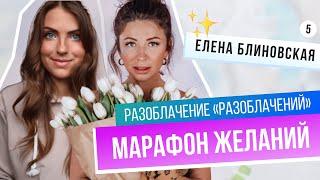 Елена Блиновская исполняет мечты, Влада Чижевская и детские праздники, Я и актерское мастерство!