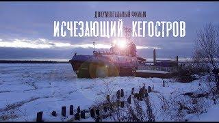 Исчезающий Кегостров (документальный фильм)