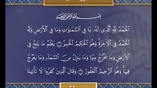 Recitation of the Holy Quran, Part 22