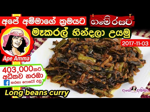Long beans curry