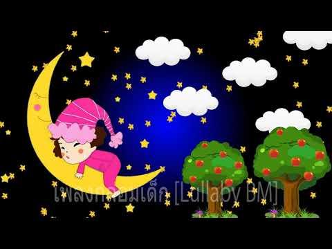 เพลงกล่อมลูก ฉลาด แรกเกิด ทุกวัย เสริมการนอน และความจำที่ดีขึ้น ♫♫ เพลงกล่อมทารก ♫♫ เพลงกลอมลูกนอน |  Mp3 Download