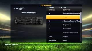 Как настроить классическое управление в FIFA 15(У некоторых игроков возникают проблемы с настройкой управления на клавиатуре, в частности трудности связа..., 2015-03-25T08:43:59.000Z)