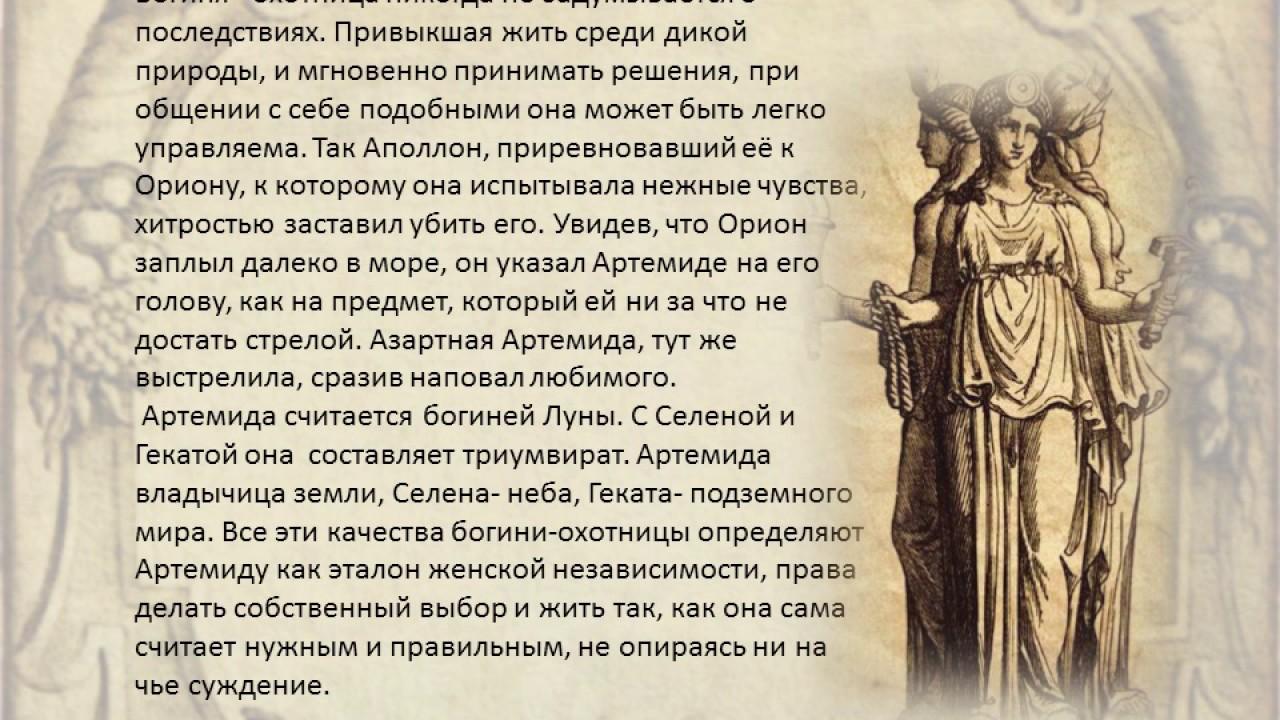 артемида фото богини