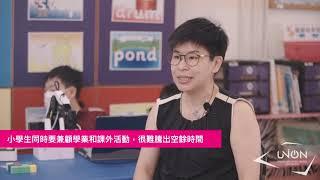 Publication Date: 2020-09-24   Video Title: 【中華基督教會協和小學】曾老師 STEM教學經驗訪問