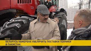 Пакистанцы заинтересованы в белорусской технике