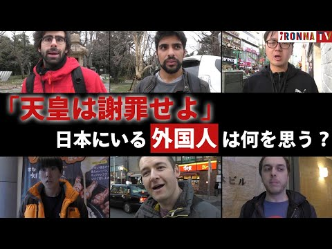 「天皇は謝罪せよ」日本にいる外国人は何を思う?