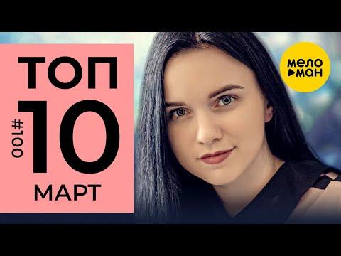 10 Новых клипов 2020 - Горячие музыкальные новинки недели #100