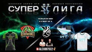 Суперлига StarCraft II - Осенняя серия - ReG eSports vs Houkago Tea