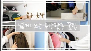 ENG) 좁은 옷장 넓게 사용하는 공간활용 꿀팁(옷정리…