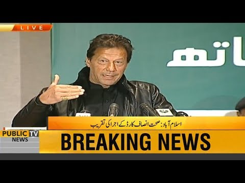 PM Imran Khan Complete Speech at Sehat Insaf Cards Distribution ceremony