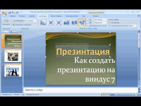 Как сделать презентация Microsoft Office PowerPoint