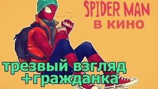 человек паук в кино, обзор Marvel  2016