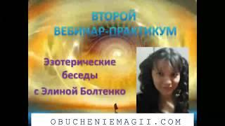 """Второй Вебинар практикум """"Эзотерические беседы"""" с Элиной Болтенко"""