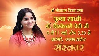 Sita Ram Vivah Katha by Dr. Vishweshwari Devi - 9 May 2016 || Day 1