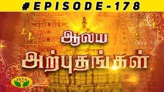 Aalaya Arputhangal – Jaya tv Show