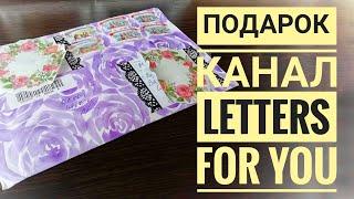 Подарок от канала Letters for you✉ Канцелярия ✉Стикеры✉ Наклейки ✉Посткроссинг