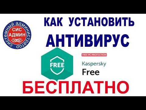 Бесплатный Касперский антивирус / как скачать и установить