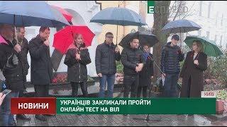 українців закликали пройти онлайн-тест на ВІЛ