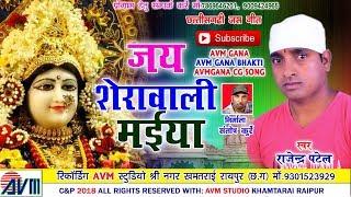 राजेन्द्र पटेल-Cg Jas Geet-Jay Sherawali Maiya-Rajendra Patel-Chhattisgarhi Bhakti Video-Song-HD2018