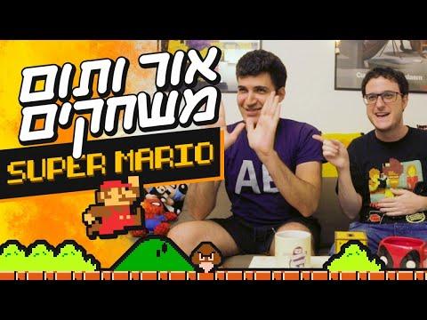 Super Mario Bros אור ותום משחקים
