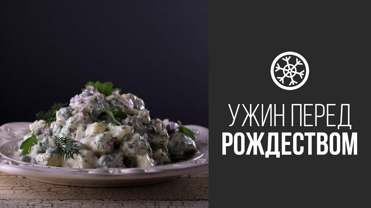 Рождественский Картофельный Салат || FOOD TV Новогоднее Меню 2015: Ужин Перед Рождеством