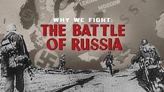 Почему мы сражаемся: Битва за Россию. (1943)