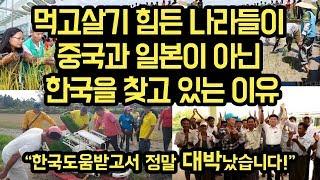 """먹고 살기 힘든 나라들이 중국과 일본이 아닌 한국을 찾고 있는 이유""""한국 도움 받고서 정말 대박 났습니다"""""""