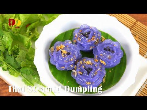 Thai Steamed Dumpling | Thai Dessert | Chor Muang | ช่อม่วง