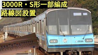 横浜市営3000R・S形一部編成に設置された、路線図。